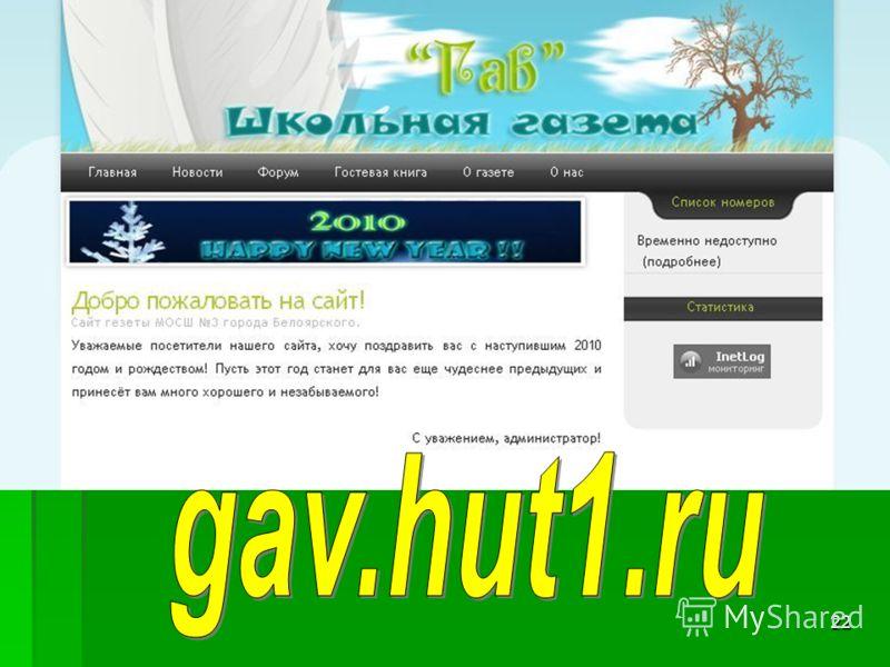 22 сайт