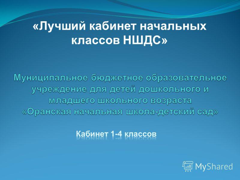 «Лучший кабинет начальных классов НШДС»
