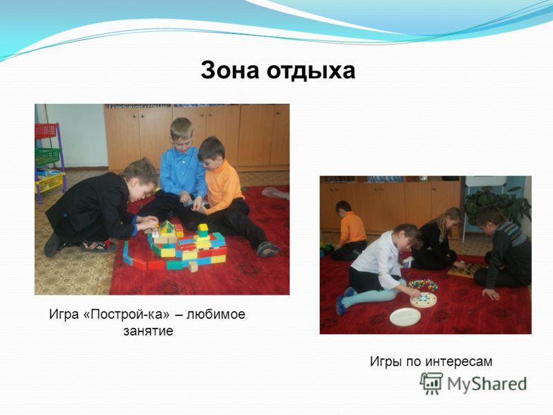 Зона отдыха Игра «Построй-ка» – любимое занятие Игры по интересам