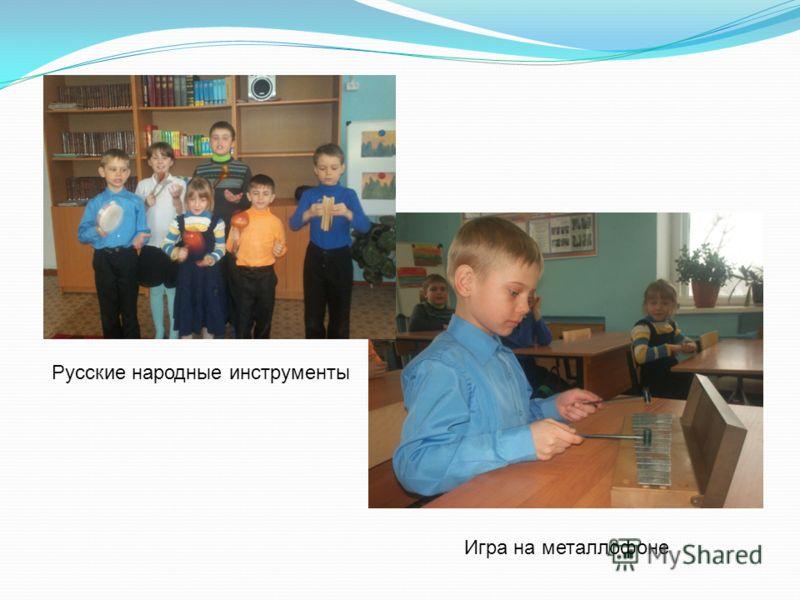 Игра на металлофоне Русские народные инструменты