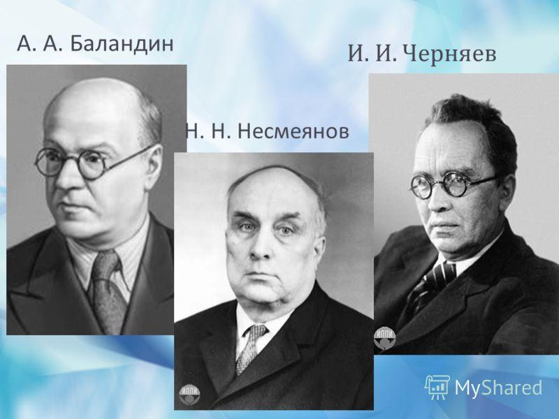 И. И. Черняев А. А. Баландин Н. Н. Несмеянов