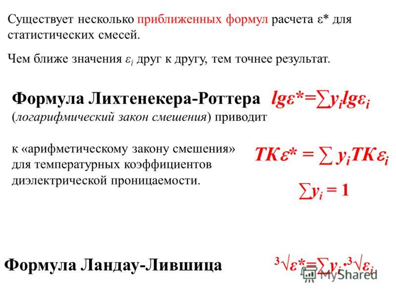 Существует несколько приближенных формул расчета ε* для статистических смесей. Чем ближе значения ε i друг к другу, тем точнее результат. lgε*=y i lgε i Формула Ландау-Лившица 3ε*=y i 3ε i y i = 1 Формула Лихтенекера-Роттера (логарифмический закон см