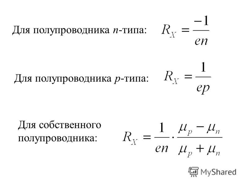 Для полупроводника n-типа: Для полупроводника p-типа: Для собственного полупроводника: