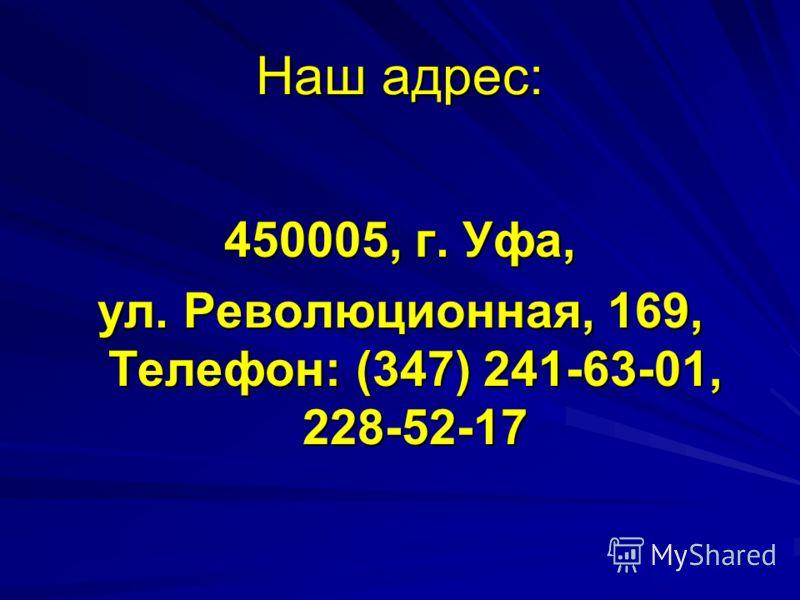 Наш адрес: 450005, г. Уфа, ул. Революционная, 169, Телефон: (347) 241-63-01, 228-52-17