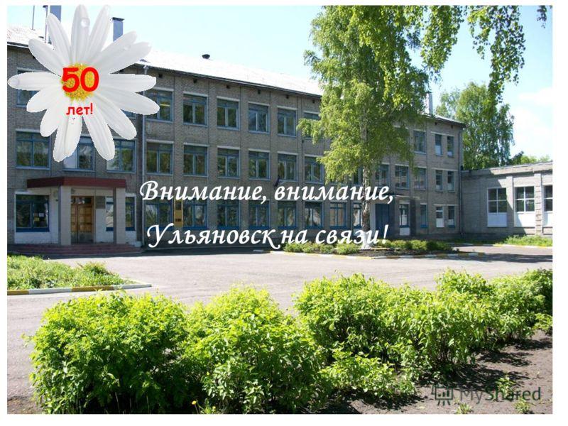 50 лет! Внимание, внимание, Ульяновск на связи!