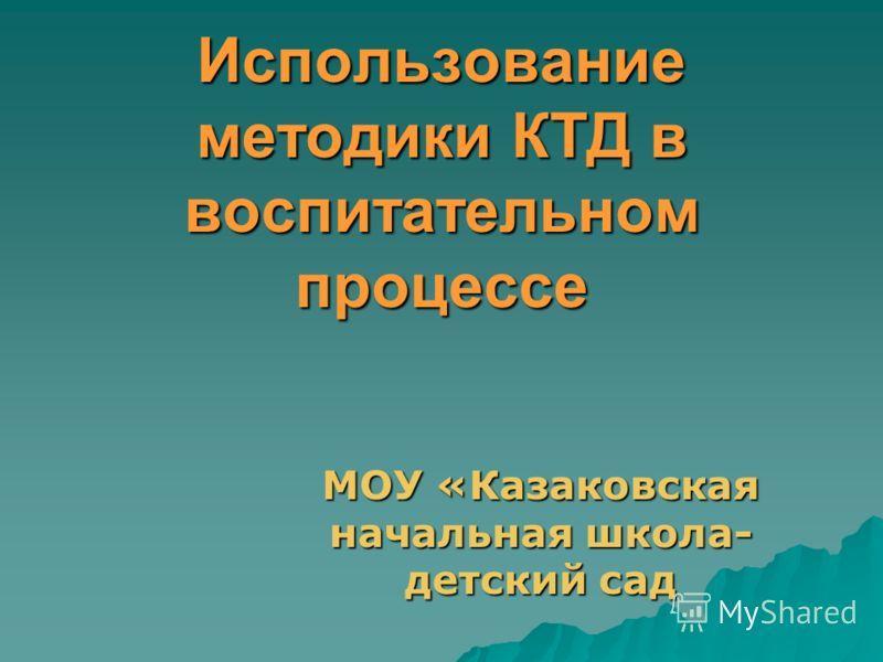 Использование методики КТД в воспитательном процессе МОУ «Казаковская начальная школа- детский сад