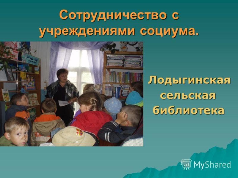 Сотрудничество с учреждениями социума. Лодыгинская Лодыгинская сельская сельская библиотека библиотека