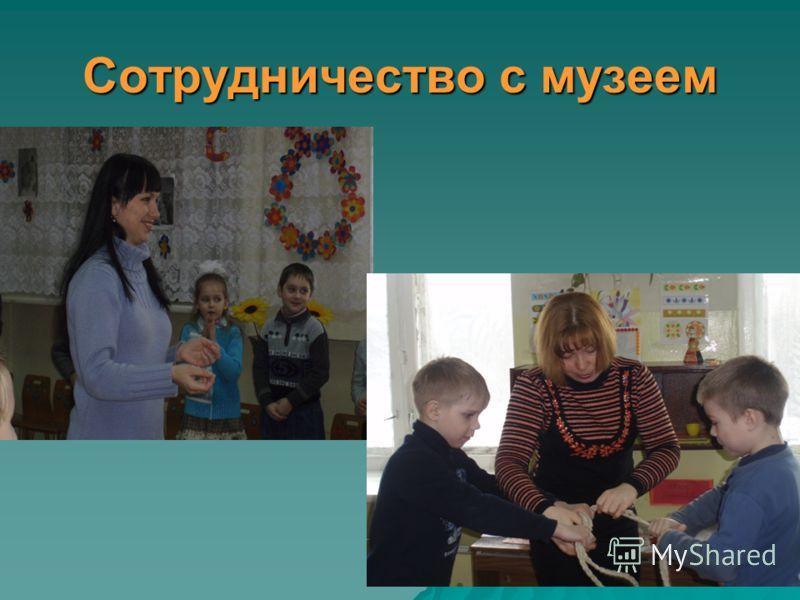 Сотрудничество с музеем