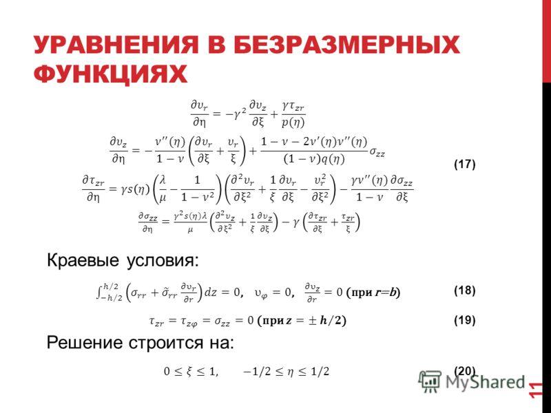УРАВНЕНИЯ В БЕЗРАЗМЕРНЫХ ФУНКЦИЯХ (17) 11 Краевые условия: (18) (19) Решение строится на: (20)