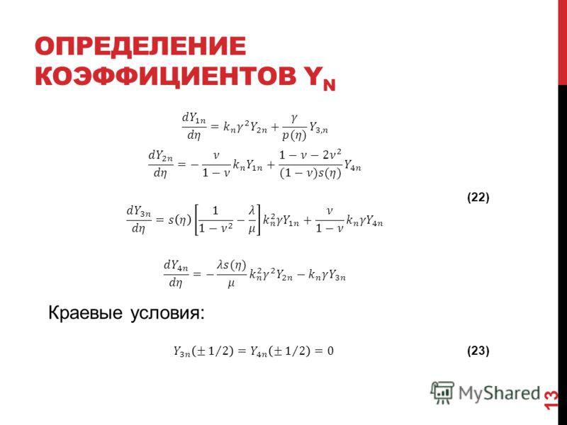 ОПРЕДЕЛЕНИЕ КОЭФФИЦИЕНТОВ Y N (22) Краевые условия: (23) 13