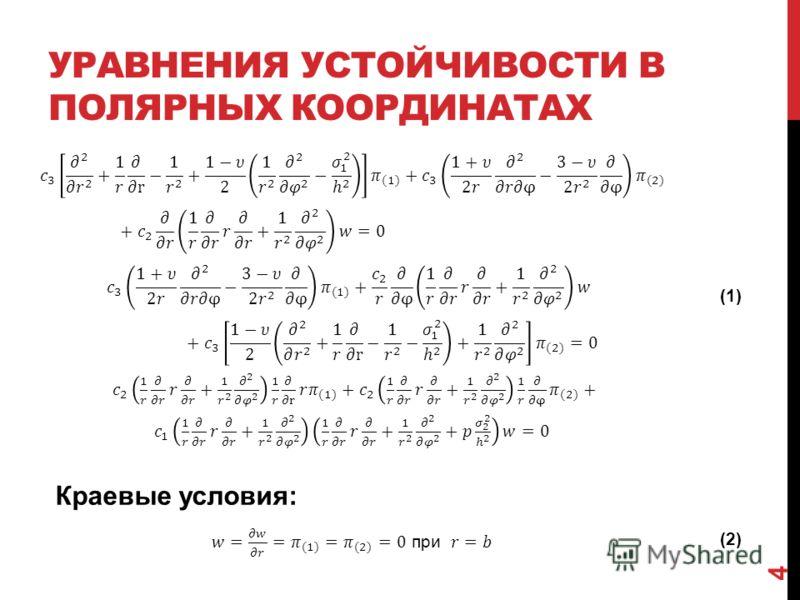 УРАВНЕНИЯ УСТОЙЧИВОСТИ В ПОЛЯРНЫХ КООРДИНАТАХ (1)(1) (2) Краевые условия: 4