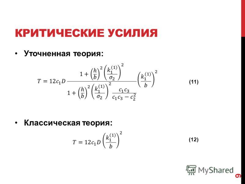 КРИТИЧЕСКИЕ УСИЛИЯ Уточненная теория: Классическая теория: (11) (12) 9