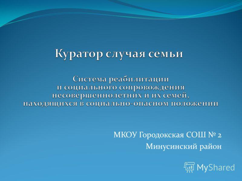 МКОУ Городокская СОШ 2 Минусинский район