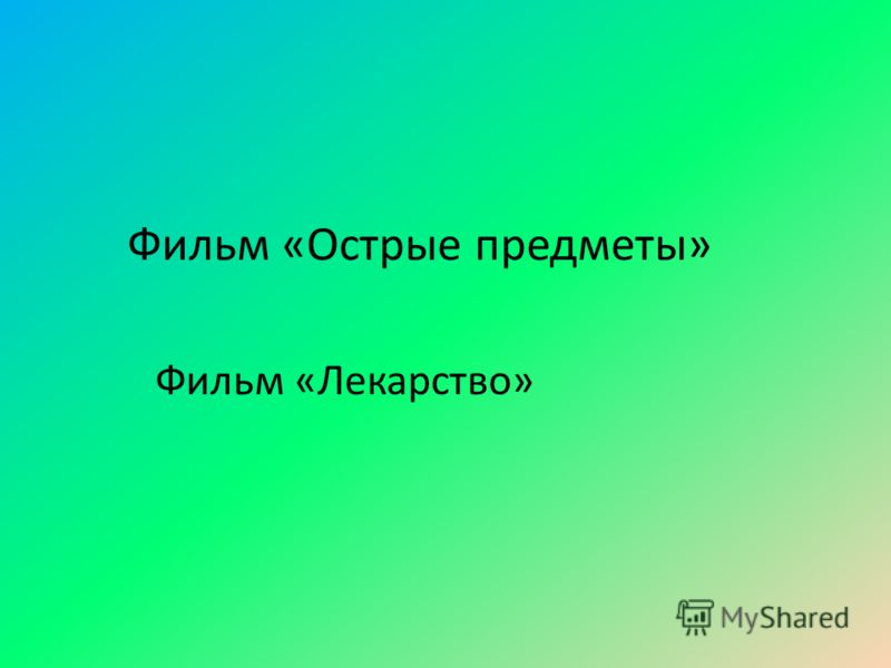 Фильм «Острые предметы» Фильм «Лекарство»