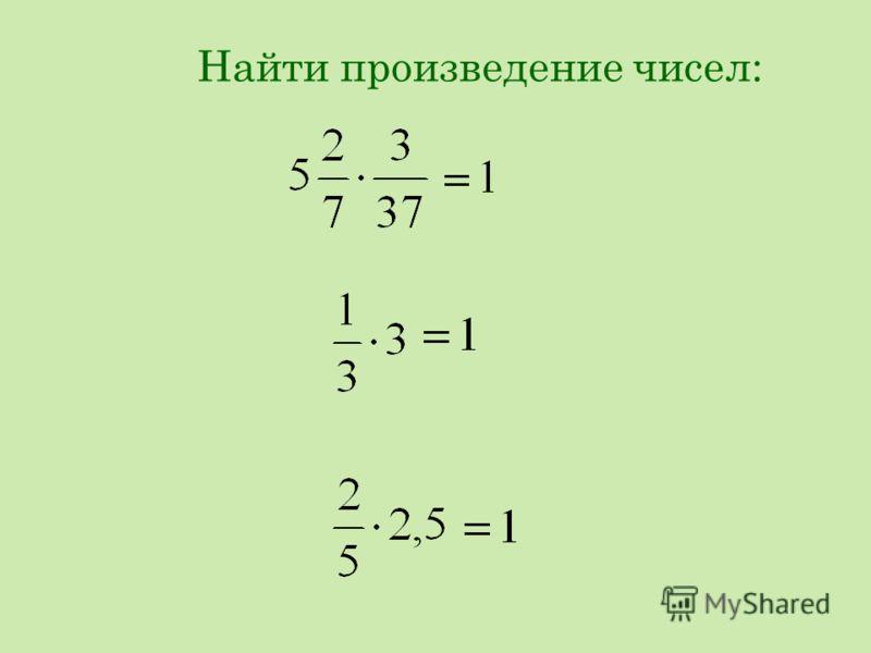 На координатном луче отметить числа: 01 2 0,80,31,5