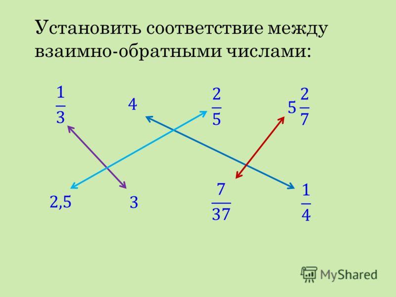 Найти произведение чисел: