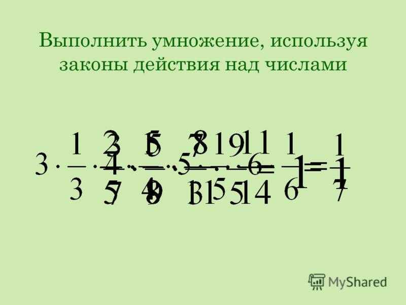 Установить соответствие между взаимно-обратными числами: