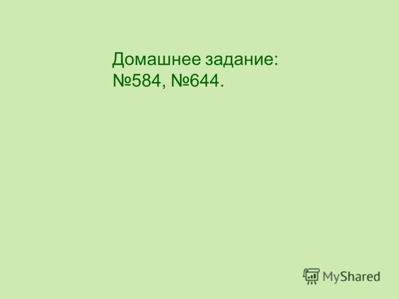 63 – 2,7 = 60,3; 3 + 1,08 = 4,08; 7,36 – 3,36 = 4; 54545,4 : 6 = 9090,9.
