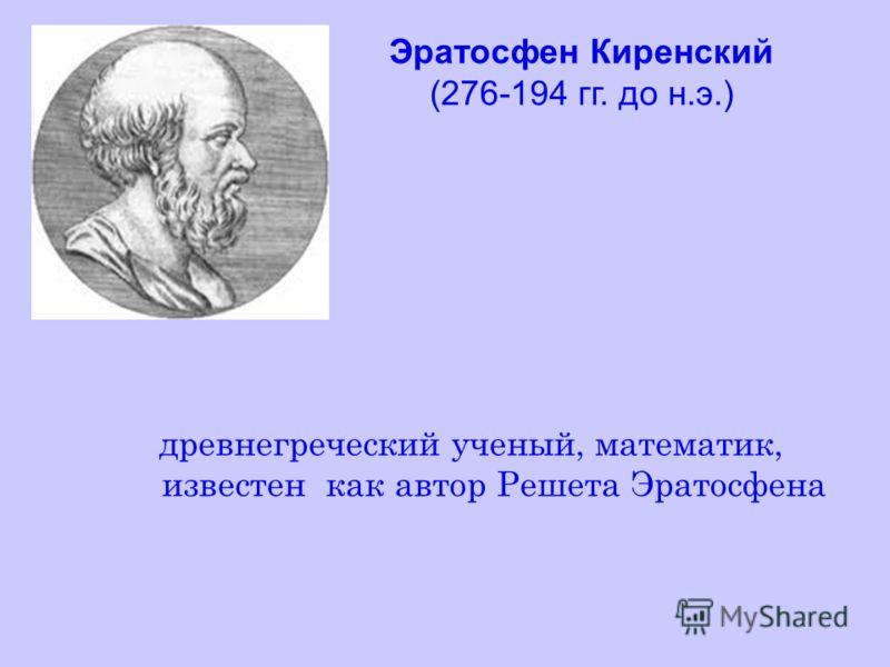 « Решето Эратосфена» 27 11 4 29 31 3 13 12 2 9 6 45 5 1 29 2 5 13 3 11 31
