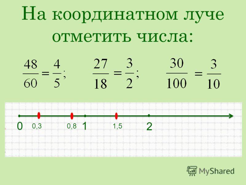 ? 2,3 3,7 1,25 1,5 4,3 1,9 4,5