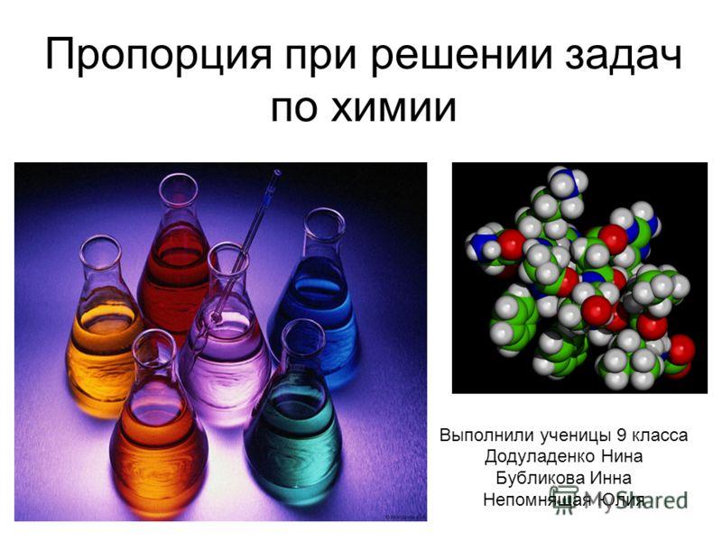 Пропорция при решении задач по химии Выполнили ученицы 9 класса Додуладенко Нина Бубликова Инна Непомнящая Юлия