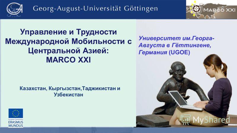 Управление и Трудности Международной Мобильности с Центральной Азией: MARCO XXI Казахстан, Кыргызстан,Таджикистан и Узбекистан Университет им.Георга- Августа в Гёттингене, Германия (UGOE)