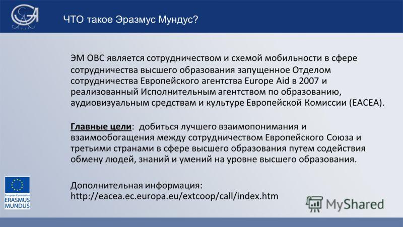 ЧТО такое Эразмус Мундус? ЭМ ОВС является сотрудничеством и схемой мобильности в сфере сотрудничества высшего образования запущенное Отделом сотрудничества Европейского агентства Europe Aid в 2007 и реализованный Исполнительным агентством по образова