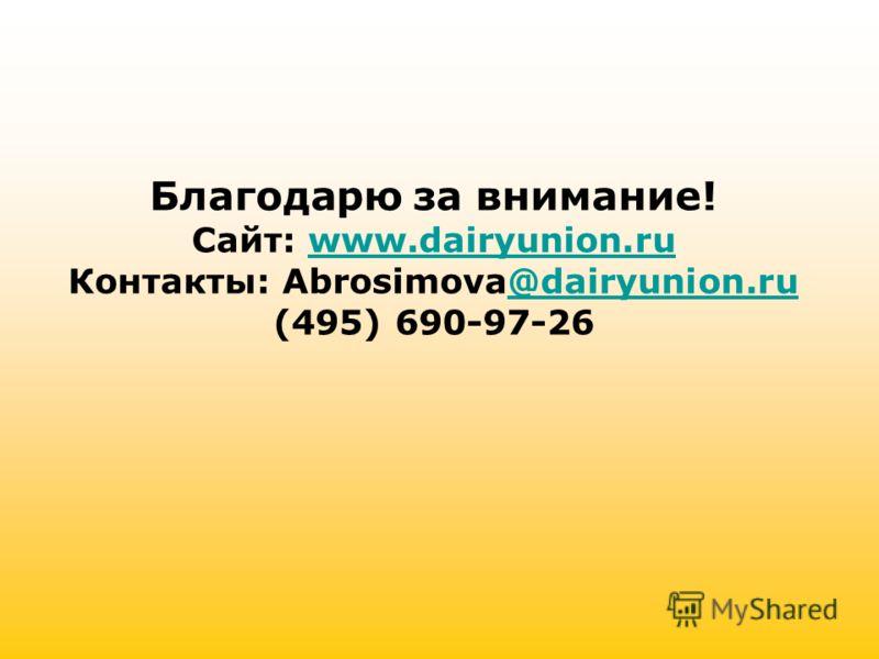 Благодарю за внимание! Сайт: www.dairyunion.ru Контакты: Abrosimova@dairyunion.ru (495) 690-97-26www.dairyunion.ru@dairyunion.ru