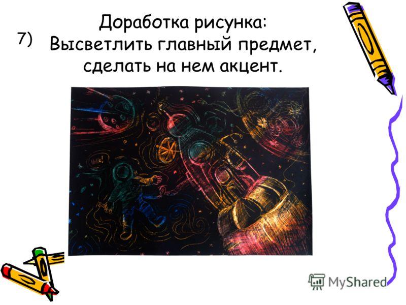 Доработка рисунка: Высветлить главный предмет, сделать на нем акцент. 7)