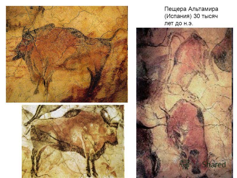 Пещера Альтамира (Испания) 30 тысяч лет до н.э.