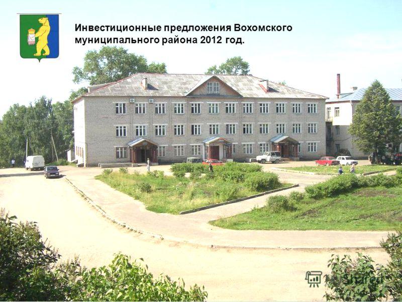 Инвестиционные предложения Вохомского муниципального района 2012 год.