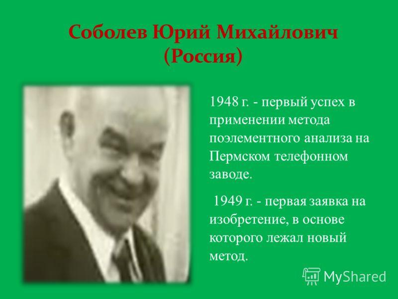 1948 г. - первый успех в применении метода поэлементного анализа на Пермском телефонном заводе. 1949 г. - первая заявка на изобретение, в основе которого лежал новый метод.