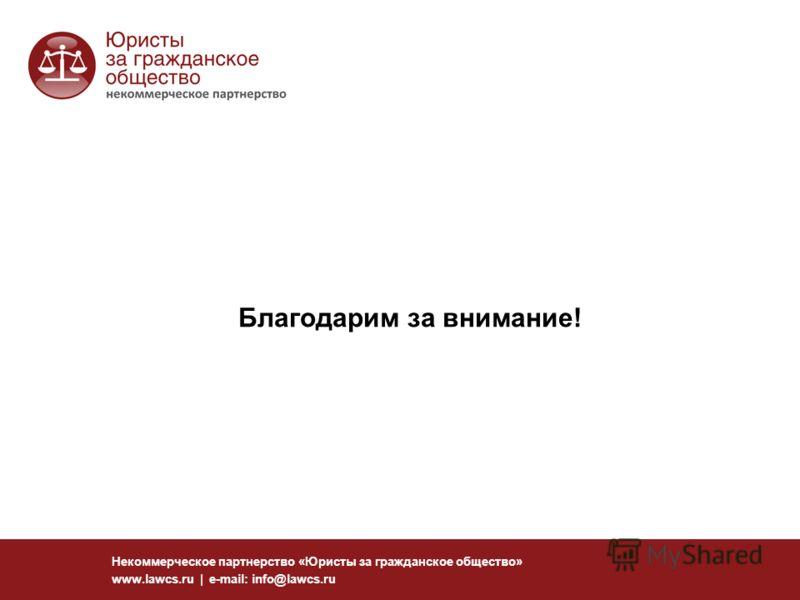 Некоммерческое партнерство «Юристы за гражданское общество» www.lawcs.ru | e-mail: info@lawcs.ru Благодарим за внимание!