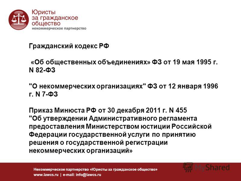 Некоммерческое партнерство «Юристы за гражданское общество» www.lawcs.ru | e-mail: info@lawcs.ru Гражданский кодекс РФ «Об общественных объединениях» ФЗ от 19 мая 1995 г. N 82-ФЗ