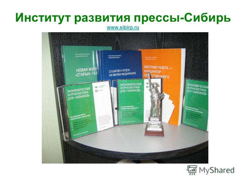 Институт развития прессы-Сибирь www.sibirp.ru www.sibirp.ru