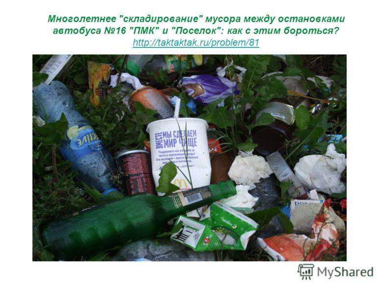 Многолетнее складирование мусора между остановками автобуса 16 ПМК и Поселок: как с этим бороться? http://taktaktak.ru/problem/81 http://taktaktak.ru/problem/81