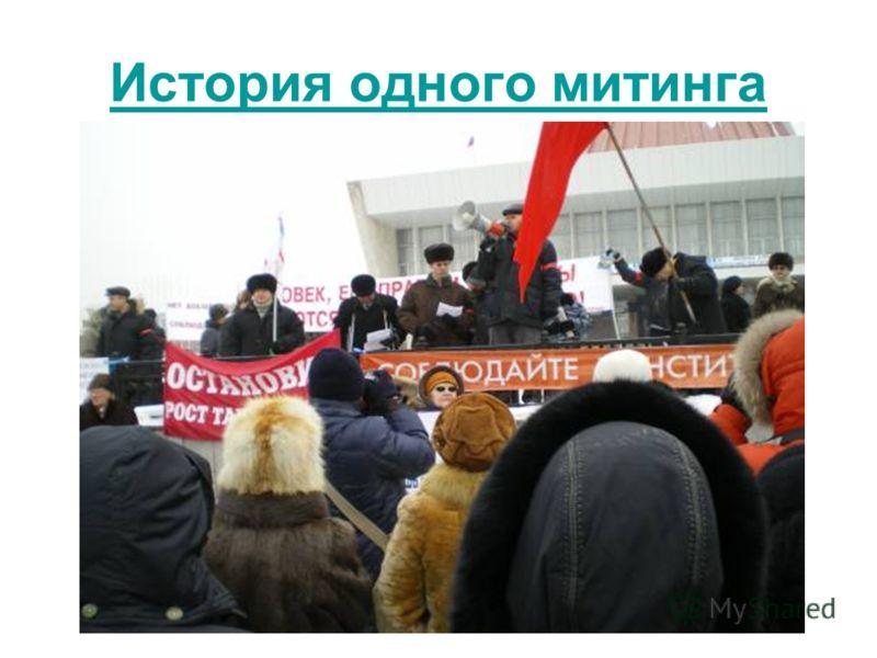 История одного митинга