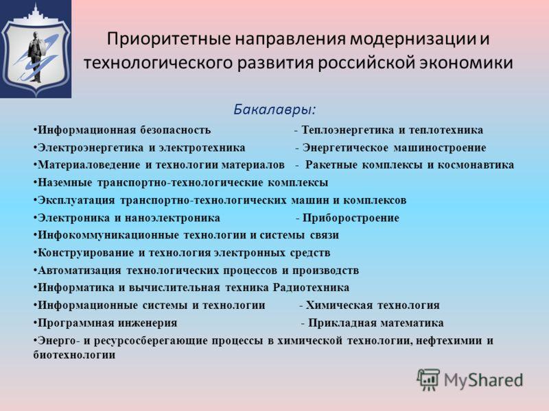 Приоритетные направления модернизации и технологического развития российской экономики Бакалавры: Информационная безопасность - Теплоэнергетика и теплотехника Электроэнергетика и электротехника - Энергетическое машиностроение Материаловедение и техно