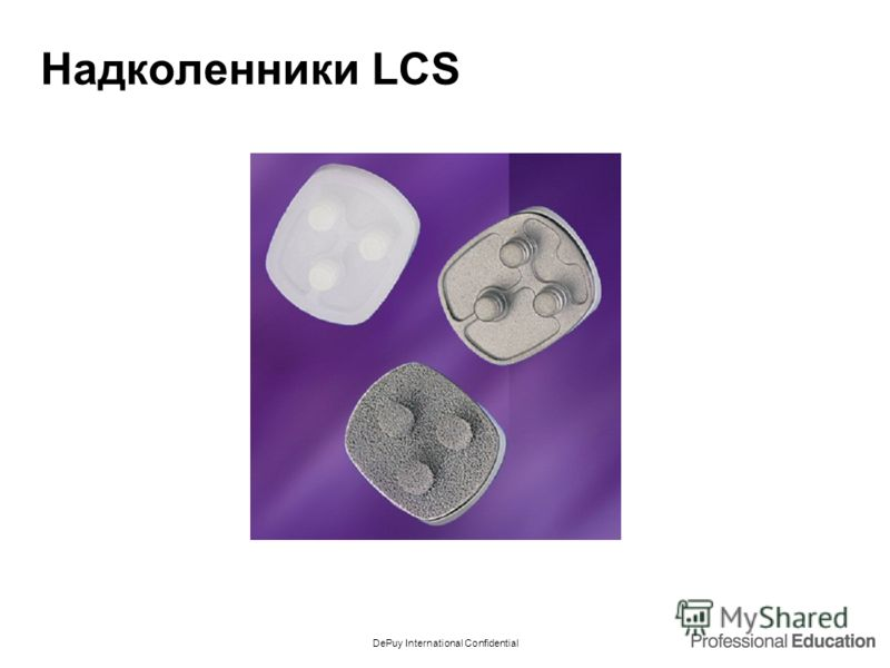 DePuy International Confidential Надколенники LCS