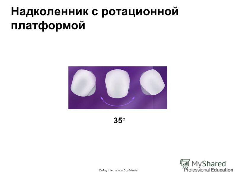 DePuy International Confidential Надколенник с ротационной платформой 35°