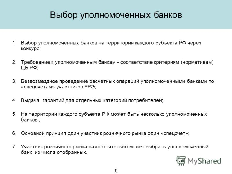 1.Выбор уполномоченных банков на территории каждого субъекта РФ через конкурс; 2.Требование к уполномоченным банкам - соответствие критериям (нормативам) ЦБ РФ; 3.Безвозмездное проведение расчетных операций уполномоченными банками по «спецсчетам» уча