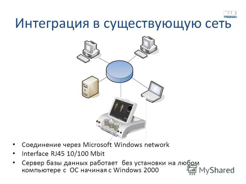 Интеграция в существующую сеть Соединение через Microsoft Windows network Interface RJ45 10/100 Mbit Сервер базы данных работает без установки на любом компьютере с ОС начиная с Windows 2000