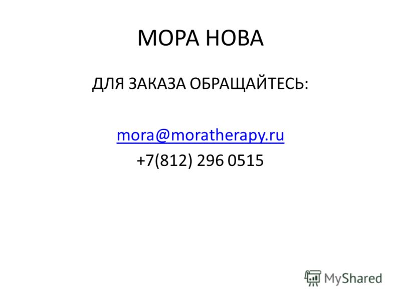 МОРА НОВА ДЛЯ ЗАКАЗА ОБРАЩАЙТЕСЬ: mora@moratherapy.ru +7(812) 296 0515