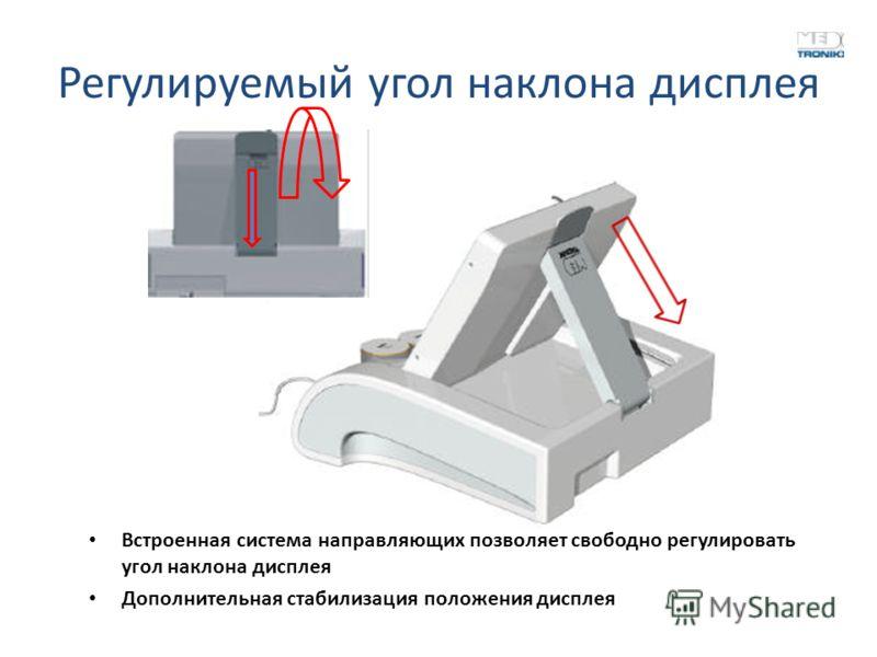 Регулируемый угол наклона дисплея Встроенная система направляющих позволяет свободно регулировать угол наклона дисплея Дополнительная стабилизация положения дисплея