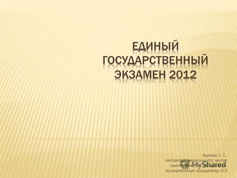 Куртова Е. С., методист муниципального центра оценки качества образования, муниципальный координатор ЕГЭ