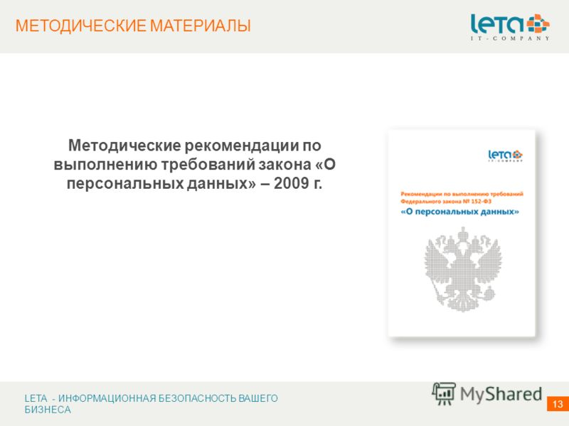 13 LETA - ИНФОРМАЦИОННАЯ БЕЗОПАСНОСТЬ ВАШЕГО БИЗНЕСА 13 МЕТОДИЧЕСКИЕ МАТЕРИАЛЫ Методические рекомендации по выполнению требований закона «О персональных данных» – 2009 г.