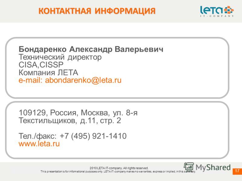 17 КОНТАКТНАЯИНФОРМАЦИЯ КОНТАКТНАЯ ИНФОРМАЦИЯ 109129, Россия, Москва, ул. 8-я Текстильщиков, д.11, стр. 2 Тел./факс: +7 (495) 921-1410 www.leta.ru 2010 LETA IT-company. All rights reserved. This presentation is for informational purposes only. LETA I
