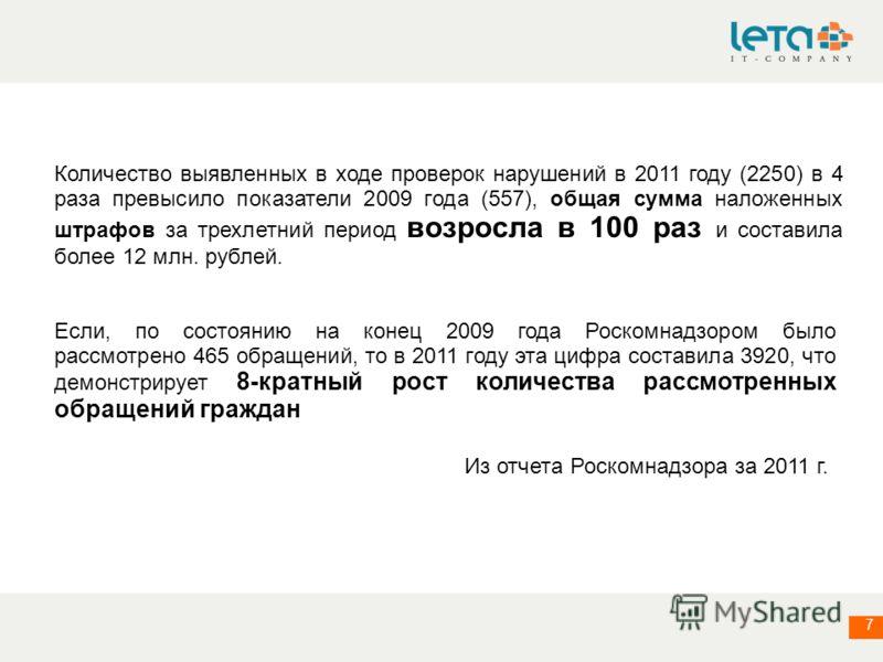 7 Количество выявленных в ходе проверок нарушений в 2011 году (2250) в 4 раза превысило показатели 2009 года (557), общая сумма наложенных штрафов за трехлетний период возросла в 100 раз и составила более 12 млн. рублей. Если, по состоянию на конец 2