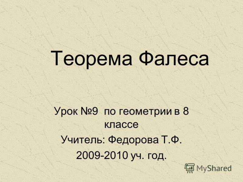 Теорема Фалеса Урок 9 по геометрии в 8 классе Учитель: Федорова Т.Ф. 2009-2010 уч. год.