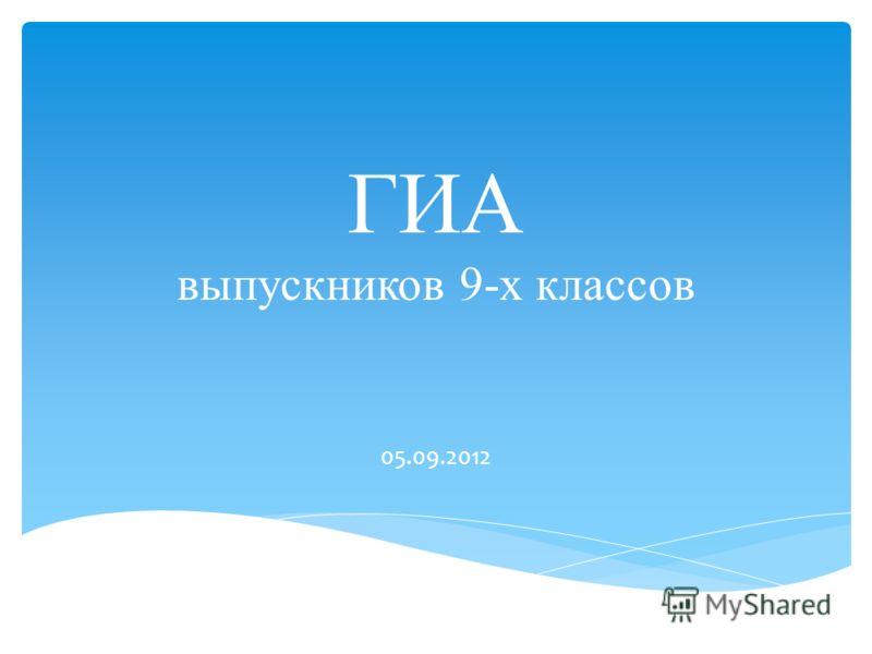 ГИА выпускников 9-х классов 05.09.2012
